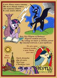 Size: 876x1203   Tagged: safe, artist:prodius, nightmare moon, princess celestia, twilight sparkle, alicorn, pony, unicorn, church slavonic, cyrillic, lubok, obey, old russian, ponyville, russian, sun, thunder, tyrant celestia