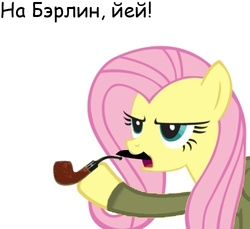 Size: 500x458 | Tagged: safe, fluttershy, berlin, female, josef stalin, meme, moustache, muzhik, pipe, russian, simple background, solo, white background, yay