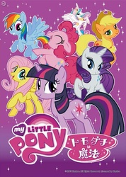 Size: 487x685 | Tagged: applejack, article, fluttershy, japan, japanese, official, pinkie pie, princess celestia, rainbow dash, rarity, safe, twilight sparkle