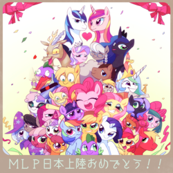 Size: 3000x3000 | Tagged: safe, artist:aruurara, apple bloom, applejack, babs seed, big macintosh, cheerilee, derpy hooves, diamond tiara, discord, doctor whooves, fluttershy, octavia melody, philomena, pinkie pie, princess cadance, princess celestia, princess luna, rainbow dash, rarity, scootaloo, shining armor, silver spoon, spike, sweetie belle, time turner, trixie, twilight sparkle, alicorn, draconequus, dragon, earth pony, pegasus, pony, robot, robot pony, unicorn, .mov, friendship is witchcraft, moonstuck, swag.mov, :i, :t, adorababs, adorabloom, adorabullies, annoyed, banana, bananalestia, blushing, bong, cartographer's cap, celebration, cheeribetes, confetti, crossover, cute, cutealoo, cutedance, cutelestia, cutie mark crusaders, dashabetes, derp, derpabetes, diamondbetes, diapinkes, diasweetes, diatrixes, discute, doctorbetes, duality, earring, embarrassed, eyes closed, fangs, female, filly, frown, glare, glasses, grin, gritted teeth, happy, hat, headband, heart, jackabetes, japan, japanese, jappleack, lidded eyes, looking at you, lunabetes, macabetes, male, mane six, mare, nervous, pinkamena diane pie, pony.mov, r-dash 5000, raribetes, romani, shining adorable, shy, shyabetes, silverbetes, smiling, smirk, spikabetes, squee, stallion, stoner spike, sweat, sweetie bot, text, tiara, twiabetes, unamused, wall of tags, waving, wide eyes, woona, worlds collide, younger