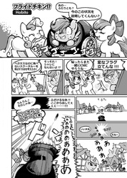 Size: 703x989 | Tagged: safe, artist:hobilo, apple bloom, derpy hooves, doctor whooves, scootaloo, sweetie belle, time turner, pegasus, pony, comic:fried chicken!?, cannon, comic, cute, cutie mark crusaders, female, japanese, mare, match, monochrome, pixiv, pony cannonball, scootaloo can't fly