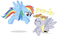 Size: 960x600 | Tagged: safe, artist:dm29, derpy hooves, rainbow dash, pegasus, pony, cute, derpabetes, duo, eyes closed, female, flying, frown, gritted teeth, japanese, julian yeo is trying to murder us, mare, open mouth, simple background, smiling, spread wings, transparent background