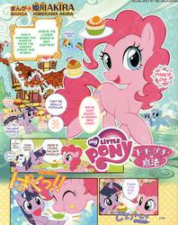 Size: 1280x1618   Tagged: safe, artist:akira himekawa, applejack, fluttershy, pinkie pie, rainbow dash, rarity, twilight sparkle, mane six, manga, my little pony logo, pucchigumi, sugarcube corner, translation, wow pinkie