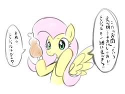 Size: 800x600 | Tagged: safe, artist:raibo, fluttershy, pegasus, pony, circle of life, clueless, dark comedy, female, implied angel bunny, implied death, japanese, mare, out of character, ponies eating meat, solo, speech bubble, this will end in tears, translated in the comments, unaware