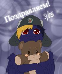 Size: 700x840   Tagged: safe, oc, oc only, oc:nightraxx, pegasus, pony, colt, cute, foal, hat, hug, looking at you, male, nightraxx, russian, smiling, solo, teddy bear, ushanka