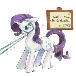 Size: 700x700 | Tagged: safe, artist:murai shinobu, rarity, bondage, bridle, crying, drool, female, floppy ears, gameloft, gameloft interpretation, japanese, pulling, reins, simple background, solo, translated in the comments, white background