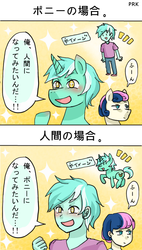 Size: 500x880 | Tagged: safe, artist:prk, bon bon, lyra heartstrings, sweetie drops, equestria girls, bon bon is not amused, boy bon, equestria guys, guyra, human fetish, japanese, male, pixiv, rule 63, translated in the comments