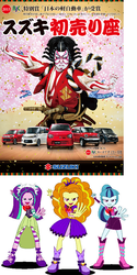 Size: 530x1063 | Tagged: safe, adagio dazzle, aria blaze, sonata dusk, comparison, japan, japanese, kabuki, suzuki, suzuki alto, suzuki hustler, suzuki solio, suzuki spacia, suzuki wagon r