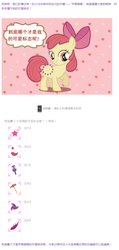 Size: 688x1449 | Tagged: apple bloom, chinese, cutie mark, safe