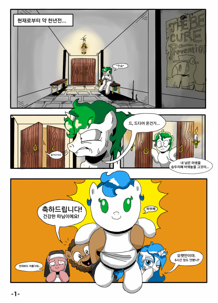 1073565 - afterbirth, artist:miracle32, comic, holding up