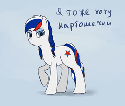 Size: 1023x868 | Tagged: artist:fynjy-87, earth pony, nation ponies, oc, oc:marussia, oc only, pony, russia, russian, safe, solo, translated in the comments