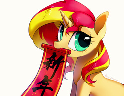Size: 1545x1200 | Tagged: safe, artist:rocy canvas, sunset shimmer, pony, unicorn, chinese, chinese new year, mouth hold, pixiv, simple background, solo, white background