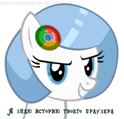 Size: 6278x6056 | Tagged: absurd res, artist:justisanimation, blue eyes, browser ponies, flash, google chrome, grin, oc, oc:google chrome, oc only, russian, safe, simple background, solo, text, transparent background, truth, vector