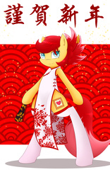 Size: 1200x1920 | Tagged: safe, artist:joe0316, artist:laptop-pone, oc, oc only, oc:rosa blossomheart, bipedal, cheongsam, chinese, chinese new year, clothes, fan, folding fan, solo
