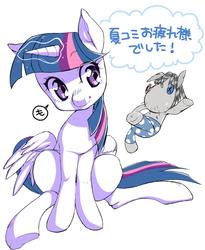 Size: 702x856 | Tagged: safe, artist:mococo, smarty pants, twilight sparkle, alicorn, pony, japanese, magic, simple background, sitting, smiling, solo, twilight sparkle (alicorn)