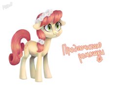 Size: 1193x836 | Tagged: safe, artist:milka-pony, gala appleby, earth pony, pony, apple family member, background pony, flower, flower in hair, russian, simple background, smiling, solo, white background