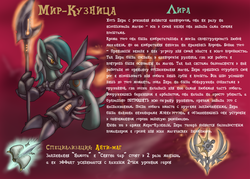 Size: 3500x2499 | Tagged: safe, artist:cyrilunicorn, lyra heartstrings, cyborg, artificial hands, crossover, heroes of might and magic, might and magic, missing horn, russian, text