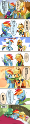 Size: 860x3540 | Tagged: applejack, artist:ryuu, bed, clothes, comic, cowboy hat, earth pony, female, hat, japanese, male, mare, pegasus, pony, rainbow dash, safe, scarf, shared clothing, shared scarf, sick, sneezing, tank, thermometer, translation request