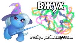 Size: 792x447 | Tagged: safe, artist:gor1ck, trixie, pony, unicorn, female, hat, horn, image macro, looking at you, mare, meme, ponified animal photo, russian, simple background, translated in the comments, white background