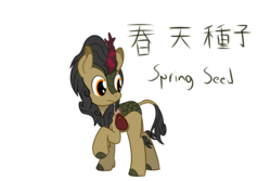 Size: 1200x800 | Tagged: artist:mightyshockwave, chinese, chinese character, kirin, kirin oc, male, oc, oc:spring seed, sack, safe, satchel, stallion