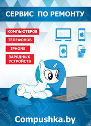 Size: 557x768   Tagged: safe, oc, oc only, oc:compushka, pony, unicorn, advertisement, belarus, bootleg, compushka.by, computer, cyrillic, female, laptop computer, mare, repair shop, russian, solo, translation request