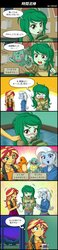 Size: 800x3460 | Tagged: safe, artist:uotapo, sunset shimmer, trixie, wallflower blush, bulbasaur, charmander, squirtle, equestria girls, equestria girls series, forgotten friendship, backpack, barrette, belt, blushing, canterlot high, classroom, clothes, comic, cute, cutie mark on clothes, denim, dress, embarrassed, female, flustered, freckles, game boy, game console, geode of empathy, hairclip, hairpin, happy, hoodie, japanese, jeans, jewelry, leather, leather vest, magical geodes, necklace, night, oops, open mouth, pants, pendant, playing, plushie, pokémon, skirt, smiling, speech bubble, standing, sweater, thought bubble, toy, translated in the comments, translation request, vest, video game