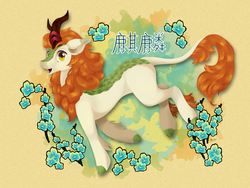 Size: 2000x1500 | Tagged: safe, artist:sailesnake, autumn blaze, kirin, sounds of silence, abstract background, awwtumn blaze, chinese, cloven hooves, colored hooves, cute, female, flower, foal's breath, solo