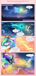 Size: 1024x2126 | Tagged: safe, artist:wilvarin-liadon, nightmare moon, princess celestia, alicorn, pony, comic:the curse of the elements, blast, comic, cyrillic, female, fight, flying, magic, magic blast, mare, russian