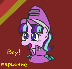 Size: 435x420 | Tagged: safe, artist:jargon scott, starlight glimmer, pony, unicorn, the cutie map, bust, clothes, communism, cute, cyrillic, dialogue, equal cutie mark, female, hat, mare, meme, name translation, open mouth, russian, s5 starlight, smiling, solo, stalin glimmer, translation, wow! glimmer