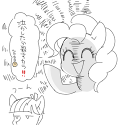 Size: 805x810 | Tagged: artist:gyunyu, dialogue, duo, earth pony, female, japanese, male, mare, monochrome, mudbriar, pinkie pie, pony, safe, simple background, stallion, the maud couple, translated in the comments, white background