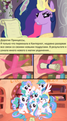 Size: 1920x3478 | Tagged: alternate universe, applejack, artist:beavernator, cyrillic, fluttershy, mane six, palette swap, pinkie pie, princess celestia, rainbow dash, rarity, recolor, role reversal, russian, safe, translation, twilight sparkle