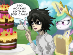 Size: 1600x1200 | Tagged: 20% cooler, annoyed, artist:zorbitas, cake, cakelestia, clipboard, crossover, cyrillic, death note, edit, food, fork, frown, glare, human, l, l lawliet, magic, open mouth, princess celestia, russian, safe, telekinesis, translation