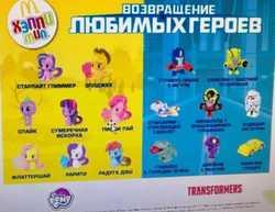 Size: 704x544 | Tagged: safe, applejack, fluttershy, pinkie pie, rainbow dash, rarity, spike, starlight glimmer, twilight sparkle, bumblebee (transformers), clash of hasbro's titans, cutie mark crew, cyrillic, grimlock, happy meal, mane seven, mane six, mcdonald's, mcdonald's happy meal toys, megatron, merchandise, optimus prime, russian, shockwave, toy, transformers, windblade