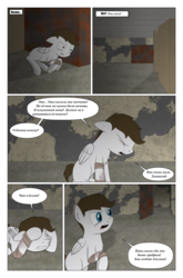 Size: 2024x3074 | Tagged: artist:bruinsbrony216, comic, cyrillic, earth pony, edit, editor:yellow-glaze, fallout equestria, oc, oc only, pegasus, russian, safe