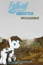 Size: 4200x6300 | Tagged: absurd res, artist:bruinsbrony216, comic, cyrillic, earth pony, edit, editor:yellow-glaze, fallout equestria, gun, oc, oc only, pony, russian, safe, weapon