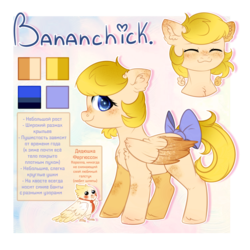 Size: 3500x3500 | Tagged: safe, artist:rizzych, oc, oc:bananchick, cockatiel, pegasus, pony, colored wings, cyrillic, fluffy, freckles, looking at you, pet, reference sheet, ribbon, russian, solo