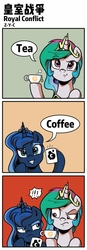Size: 1000x2866 | Tagged: safe, artist:z-y-c, princess celestia, princess luna, alicorn, pony, coffee, coffee mug, cup, female, food, i can't believe it's not idw, mare, mug, royal sisters, tea, teacup, this will end in tears and/or a journey to the moon