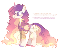 Size: 1024x834 | Tagged: safe, artist:biitt, oc, alicorn, pony, clothes, cyrillic, female, magical lesbian spawn, mare, offspring, parent:princess celestia, parent:princess luna, parents:princest, product of incest, russian, simple background, solo, translated in the comments, transparent background