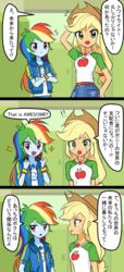 Size: 873x1920 | Tagged: safe, artist:ryuu, applejack, rainbow dash, equestria girls, appledash, comic, female, japanese, lesbian, shipping, translated in the comments