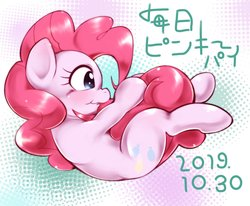 Size: 1867x1536   Tagged: safe, artist:kurogewapony, pinkie pie, earth pony, pony, biting, cotton candy tail, cute, diapinkes, female, hug, japanese, mare, silly, silly pony, solo, tail bite, tail hug