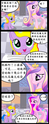 Size: 720x1823 | Tagged: safe, artist:avchonline, princess cadance, oc, oc:princess lucyan, alicorn, pony, alicorn oc, chinese, comic, dialogue, female, filly, frown, glowing horn, hoof shoes, horn, looking up, magic, mare, smiling, telekinesis