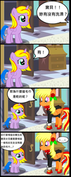 Size: 1112x2743 | Tagged: safe, artist:avchonline, oc, oc only, oc:princess lucyan, oc:sean, pony, chinese, clothes, comic, dialogue, female, filly, flower, flower in hair, male, mouth hold, pictogram, stallion, towel