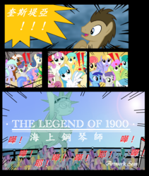 Size: 2640x3128 | Tagged: safe, artist:avchonline, bon bon, doctor whooves, lightning bolt, lyra heartstrings, minuette, ruby pinch, sunshower raindrops, sweetie drops, time turner, white lightning, earth pony, pegasus, pony, unicorn, comic:the legend of 1900, background pony, cheering, chinese, comic, exclamation point, female, filly, looking up, male, mare, saddle, stallion, statue of liberty, tack, text