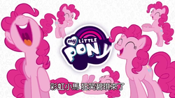 Size: 1280x720 | Tagged: safe, pinkie pie, pony, chinese, official, subtitles