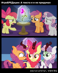 Size: 1276x1594 | Tagged: safe, artist:cloudyglow, edit, edited screencap, editor:niklaykin, screencap, apple bloom, scootaloo, sweetie belle, earth pony, kirin, pegasus, pony, unicorn, growing up is hard to do, sounds of silence, spoiler:s09e22, adorabloom, bow, cloven hooves, colored hooves, comic, curved horn, cute, cutealoo, cutie mark crusaders, cutie mark cuties, cyrillic, diasweetes, eye contact, female, filly, floppy ears, flower, foal, grin, gritted teeth, hair bow, hooves, horn, kirin-ified, kirinbetes, leg fluff, leonine tail, looking at each other, looking back, open mouth, raised hoof, russian, sad, scales, screencap comic, show accurate, smiling, species swap, squee, tabun, trio, twilight's castle, vector, wings, wishing flower