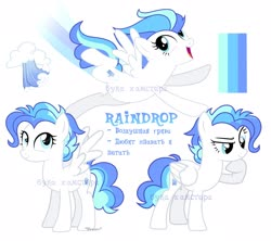 Size: 2432x2160   Tagged: safe, oc, oc:raindrop, pegasus, pony, ahoge, blue eyes, blue mane, commissioner:genki, cutie mark, cyrillic, fallout equestria: kingpin, female, mare, pegasus oc, reference sheet, russian, solo, translated in the comments, watermark, young mare