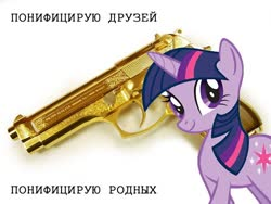 Size: 800x600 | Tagged: source needed, safe, twilight sparkle, unicorn, cardboard twilight, cyrillic, gun, handgun, pistol, russian, simple background, solo, text, threatening, unicorn twilight, weapon, white background
