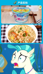 Size: 575x985 | Tagged: safe, screencap, pinkie pie, rainbow dash, terramar, seapony (g4), surf and/or turf, china, chinese, food, male, merchandise, noodles, seaponified, solo, species swap, upset, we are going to hell, why