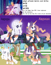 Size: 3405x4348 | Tagged: adoptable, auction, oc, pony, safe