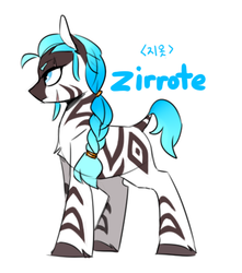 Size: 413x467 | Tagged: artist:redxbacon, braid, female, oc, oc only, oc:zirrote, quadrupedal, safe, simple background, solo, white background, zebra